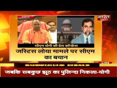 Justice Loya मामले पर UP सीएम Yogi Aditya Nath का बयान।
