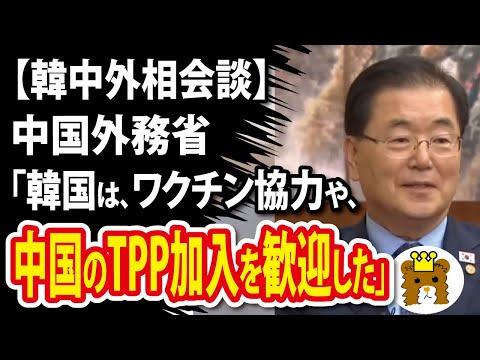 2021/04/05 【韓中外相会談】中国外務省「韓国は、ワクチン協力や、中国のTPP加入を歓迎した」