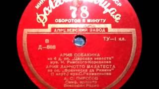 Александр Пирогов - Ария Собакина, Ария Ланчотто Малатеста