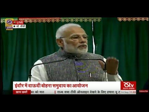PM Modi lauds Dawoodi Bohra community as honest entrepreneurs