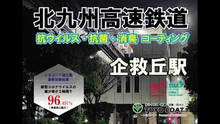 抗菌・抗ウイルスコーティング 北九州モノレール 企救丘駅