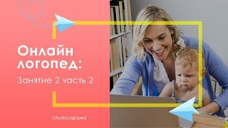 23. Онлайн логопед: занятие 2 часть 2