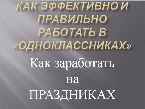 Как эффективно работать в Одноклассниках. Как заработать на ПРАЗДНИКАХ.