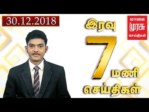 7 மணி செய்திகள் | 7 pm news | malaimurasu 30/12/2018