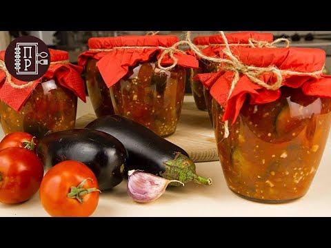 Невероятно Вкусный Рецепт Баклажан на Зиму Без Стерилизации! Секреты Консервации