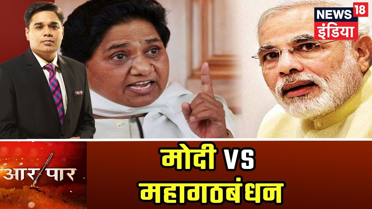 Mayawati Says PM Modi's Interview