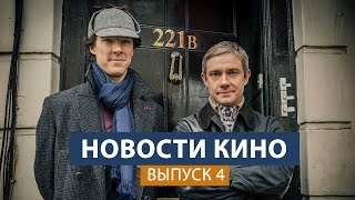 Новости кино – будет ли 5 сезон Шерлока, синопсис фильма «Логан», спин офф «Игры престолов»