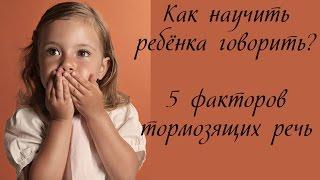Почему ребенок не ГОВОРИТ? 5 врагов РАЗВИТИЯ РЕЧИ