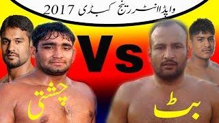 Wapda Interrange Kabaddi 2017 | Gapco vs Mapco | Sadeeq Butt Vs Chesti