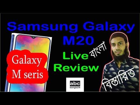 Samsung Galaxy M20 Full Honest Review in Bangla | #GalaxyM20