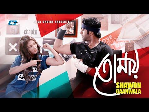 Tomay | Shawon Gaanwala | Apurba | Mehazabien | Bangla New Drama Song 2017