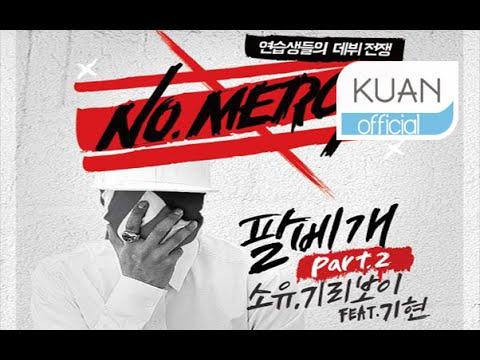 [繁中歌詞] SoYou(昭宥), Giriboy - Pillow(팔베개) (Feat. 基顯KIHYUN)