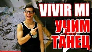 ТАНЦЫ - ВИДЕО УРОКИ ОНЛАЙН - УЧИМ ТАНЕЦ VIVI MI VIDA - DanceFit #ТАНЦЫ #ЗУМБА