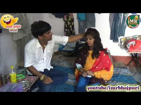 || COMEDY VIDEO || कजली बनल कुँवारे में माई |Bhojpuri comedy video| IMR Bhojpuri thumbnail