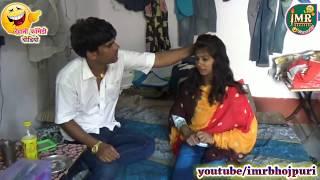 || COMEDY VIDEO || कजली बनल कुँवारे में माई |Bhojpuri comedy video| IMR Bhojpuri
