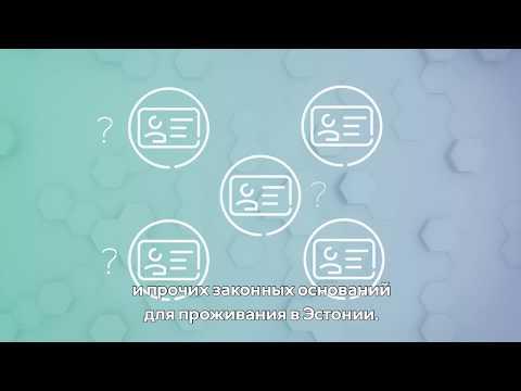 Базовый модуль: Правовое положение иностранцев в Эстонии