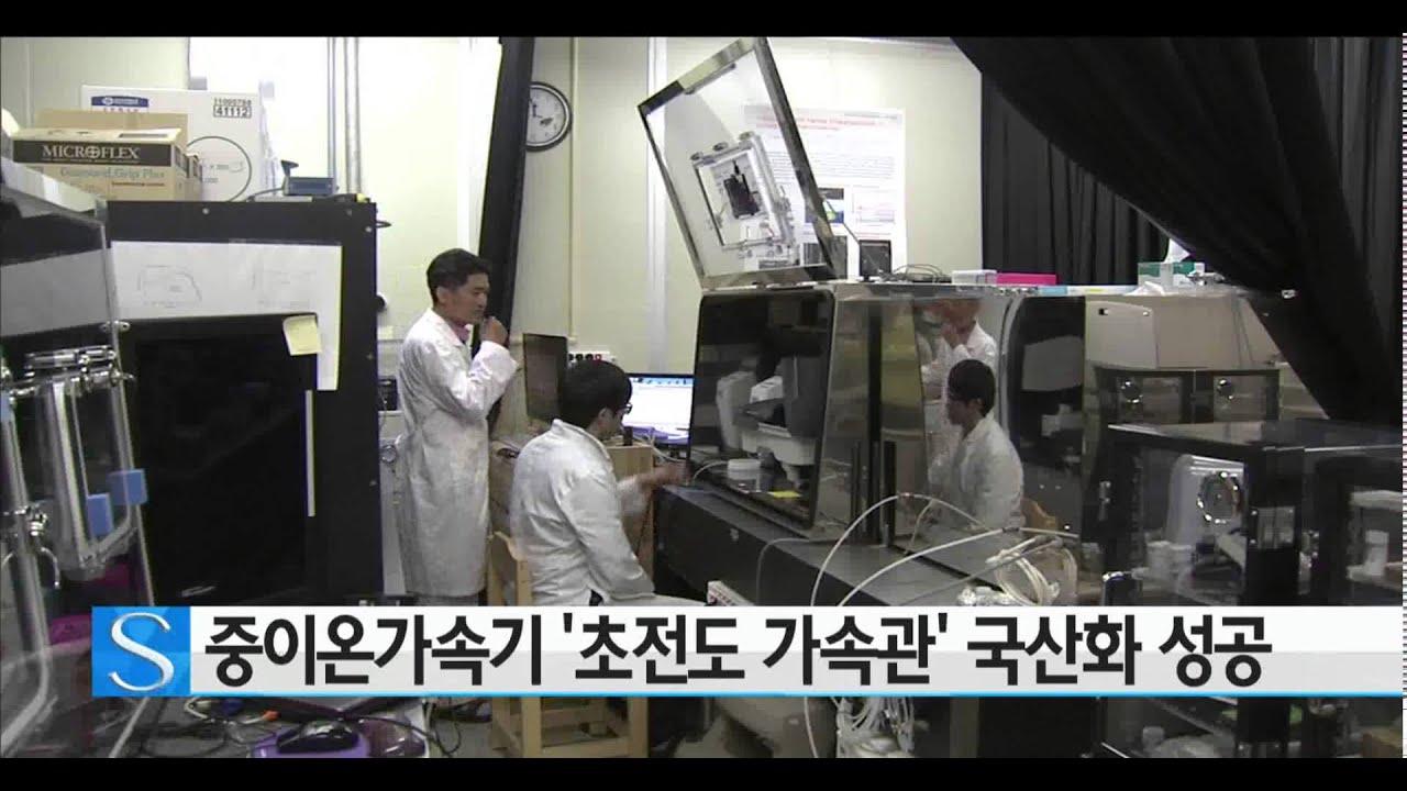 중이온가속기 핵심 '초전도 가속관' 국산화 성공 / YTN 사이언스 - YouTube