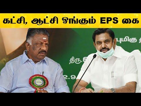 கட்சி, ஆட்சி இரண்டிலும் ஓங்கும் EPS கை - பரபரப்பாகும் அதிமுக அரசு | EPS Vs OPS | TN Govt