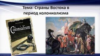 видео СТРАНЫ ВОСТОКА