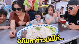 กินยังไง...ให้หมด แม่พา 3 ออและป๊า ท้ากินข้าวมันไก่ไจแอ้นท์