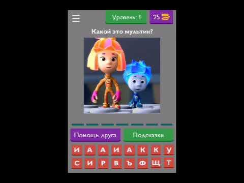 Ответы к игре угадай мультфильм на андроид