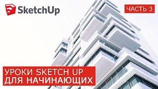 Лучшие SketchUp уроки для начинающих | На русском | Бесплатно Pro | Часть 3 Sandbox Solid tools