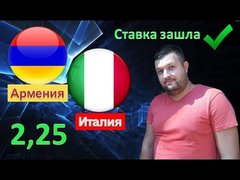 👍Армения Италия прогноз на футбол ЕВРО 2020