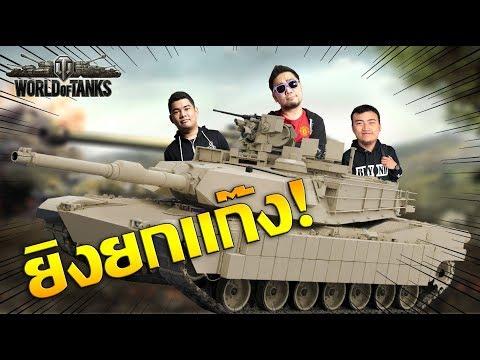 เมื่อหลามกิ้นฟอร์มทีมรถถัง! ไม่มีสมรภูมิไหนจะอีซี่ไปมากกว่านี้แล้ว! World of Tanks!