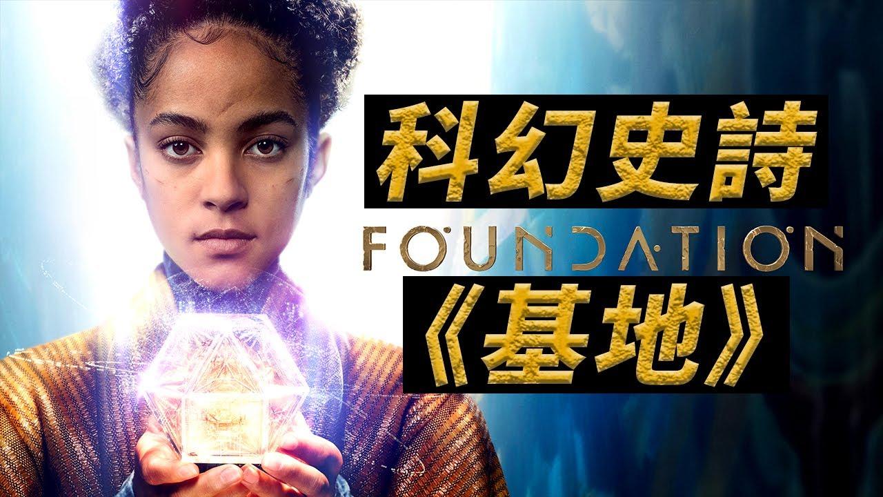 有生之年!科幻史詩《基地》拍出來了!觀影前瞻帶你進入銀河帝國!#基地 #Foundation