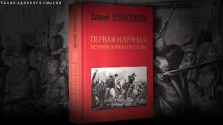 Опубликована сенсационная книга Евгения Понасенкова о войне 1812 года!!!