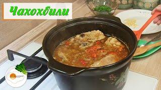 Чахохбили из курицы по-грузински. Простой и вкусный классический рецепт, который нравится всем.