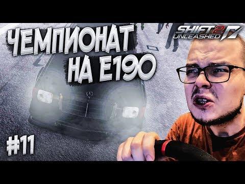 ПОТНЫЙ ЕВРОПЕЙСКИЙ ЧЕМПИОНАТ НА MERCEDES-BENZ E190! (ПРОХОЖДЕНИЕ NFS: SHIFT 2 #11)