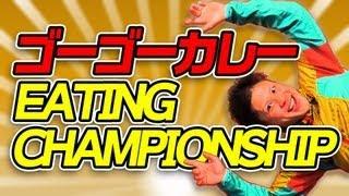 ゴーゴーカレーイーティングチャンピオンシップ【早食い】 / GO GO CURRY EATING CHAMPIONSHIP