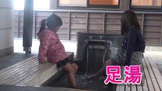 【癒し】足湯で一休み