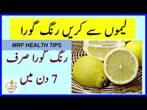 lemon se rang gora karna | lemon juice skin benefits | skin benefits of lemon | beauty tips