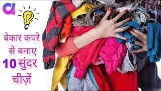 फ़टे पुराने Jeans और Shirt से बनाए 10 नई चीज़ें | Old Cloth Reuse Hacks #Artkala4u