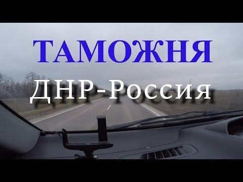 """Из ДНР в Россию.Пункт пропуска  """"Мариновка""""."""