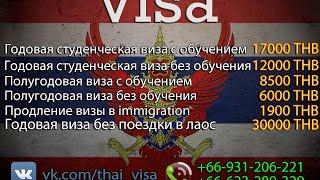 видео Виза в Таиланд для Россиян в 2017 году