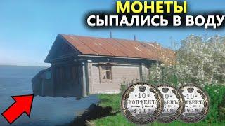 Дом обрушился в реку Серебро сыпалось в воду Коп поиск монет 2021