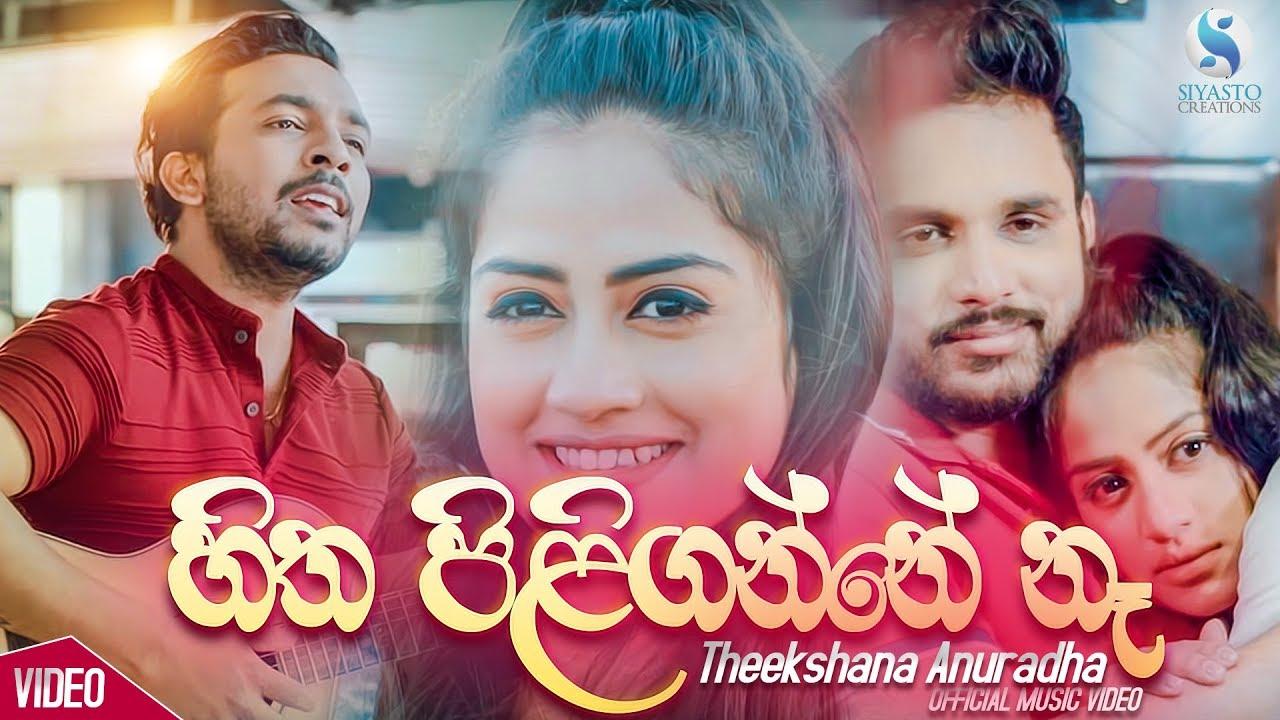 Hitha Piliganne Na - Theekshana Anuradha Official Music Video | Sinhala New Songs 2019 | Aluth Sindu