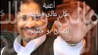 صالح بوخشيم كان مالي ومالك ياسين حجازي 2014