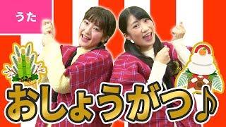 【♪うた】お正月〈振り付き〉【♪こどものうた・童謡・唱歌】Japanese Children's Song, Nursery Rhymes & Finger Plays