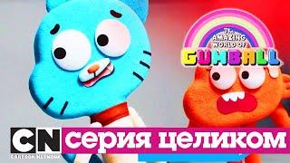 Гамбола | Куклы (серия целиком) | Cartoon Network