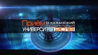 Приём КФУ 2018. В гостях Олег Бодров. Запись прямого эфира.