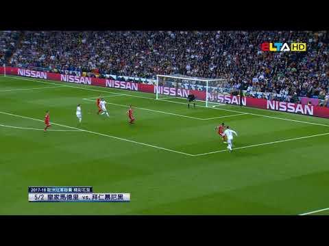 【17-18歐冠】0502 皇家馬德里 vs  拜仁慕尼黑  精彩花絮