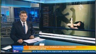 В Хабаровске Отец-Педофил на протяжении многих насиловал приёмных дочек. Интервью органов опеки