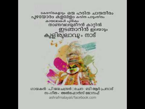 Keranirakaladum oru haritha P Jayachanran