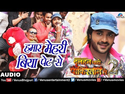 Superstar Pradeep Pandey ''Chintu'' का हिट Song | Hamar Mehari Biya Pet Se | Dulhan Chahi | Bhojpuri