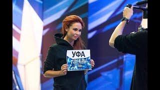 Выступление ведущей кастинга «Танцы на ТНТ» Ляйсан Yтяшевой
