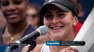 Бьянка Андрееску стала победительницей турнира в Торонто | Большой спорт